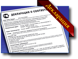 declaration of conformity gost russia