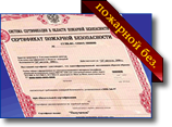fire proof certificate russia