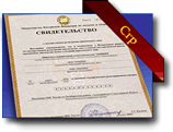 sanitary russian registration certificate