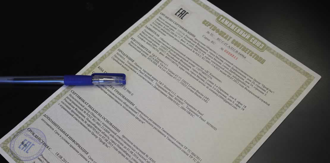 EAC certificate