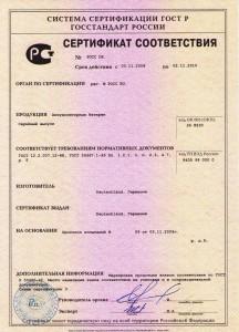 Gost R certificate mandatory