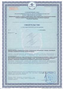 SGR - EAC certificate