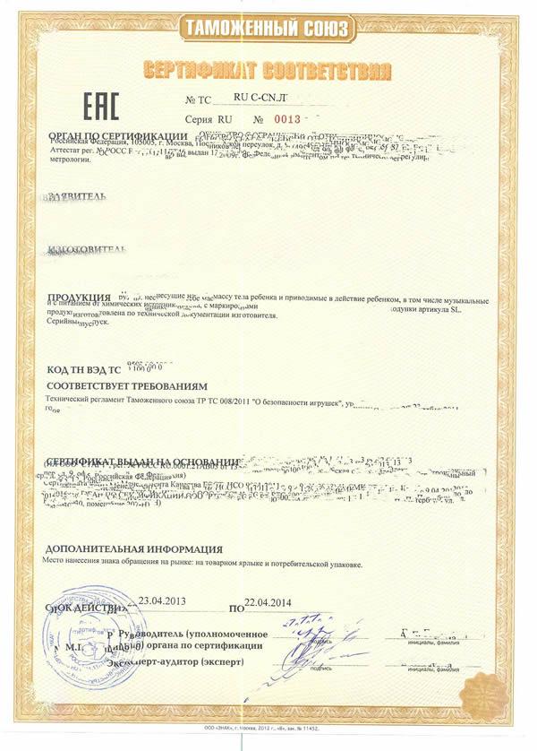 Ex Eac Certificate Tr Cu 0122011