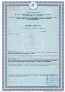 Certificato EAC sanitario