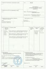 Сертификат-происхождения-ст-1