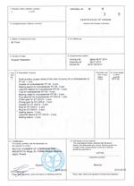 Сертификат-происхождения-товара-А