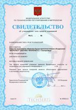 Сертификат-средств-измерения