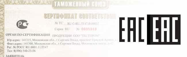 eac-сертификат-тр-тс