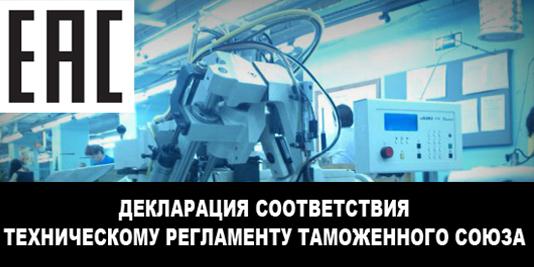Декларация Соответствия Техническому Регламенту Таможенного Союз